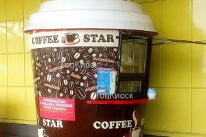 Павильон под кофе в виде киоск стакана
