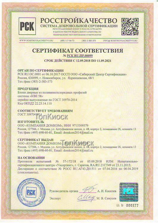 Сертификат соответствия росстройкачество на компоненты торговых модулей
