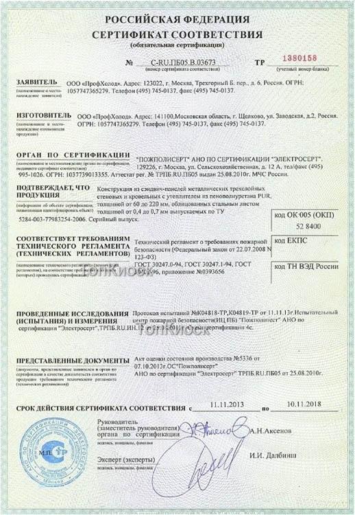 Сертификат соответствия на компаненты торгового павильона или магазина
