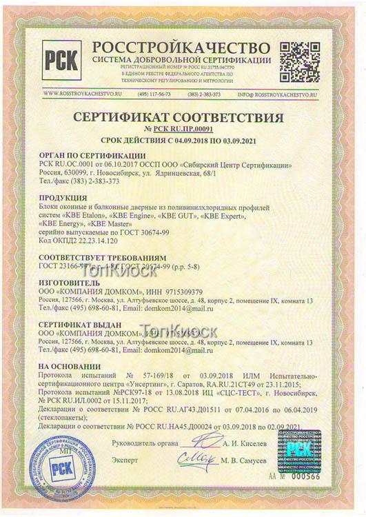 Сертификат соотвествия компанентов  магазинов и ларьков