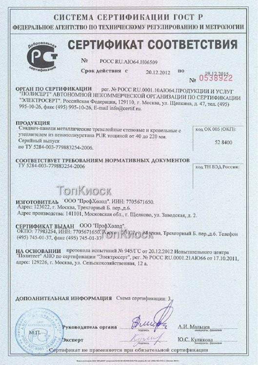 Система сертификации ГОСТ на компоненты торгового ларька модульного типа и торговых павильонов