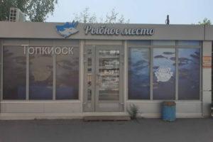 Торговый павильон для продажи рыбы