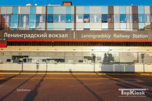 Билетные кассы на вокзале