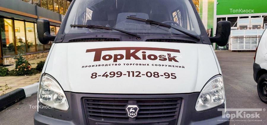 Автомобиль фирмы Топ Киоск осуществляющий доставку компонентов торговых рядов