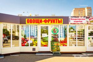 Фрязинсктй овощной павильон